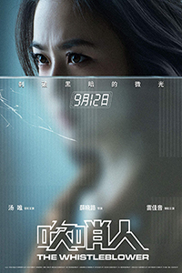 The Whistleblower (Chinese with English subtitles) Poster
