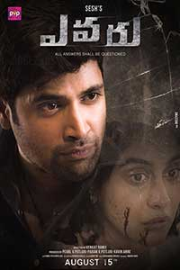 Evaru (Telugu with English subtitles) Poster