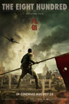 The Eight Hundred (Mandarin with Chinese and English subtitles) Poster