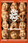 My People, My Homeland (Mandarin with Chinese & English subtitles) Poster