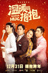 Warm Hug (Mandarin with Chinese and English subtitles) Poster