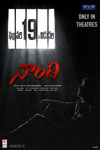 Naandhi (Telugu with English subtitles) Poster