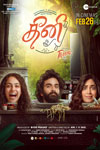 Theeni (Tamil with English subtitles) Poster