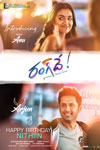 Rang De (Telugu with English subtitles) Poster