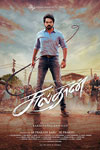Sulthan (Telugu with English subtitles) Poster