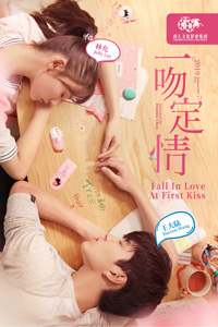 Fall in Love at First Kiss (Chinese with Mandarin and English subtitles)